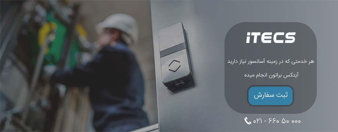 عکس اسلاید  تعمیر آسانسور نگهداری آسانسور خدمات آسانسور
